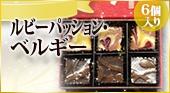 【ルビーパッション・ベルギー】期間限定 お家デザート応援価格!
