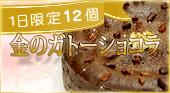 金のガトーショコラ