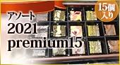 マリアージュ ショコラ【アソート2021 premium 15】15個入り お家デザート応援価格!