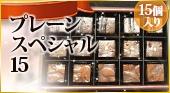 マリアージュ ショコラ【プレーンスペシャル15】 お家デザート応援価格!