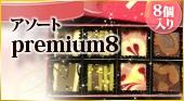 マリアージュ ショコラ【アソートpremium8】期間限定 8個入り お家デザート応援価格!