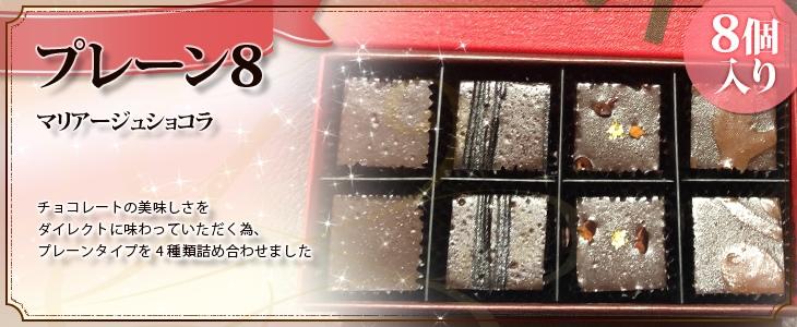 マリアージュ ショコラ【プレーン8】 お家デザート応援価格!
