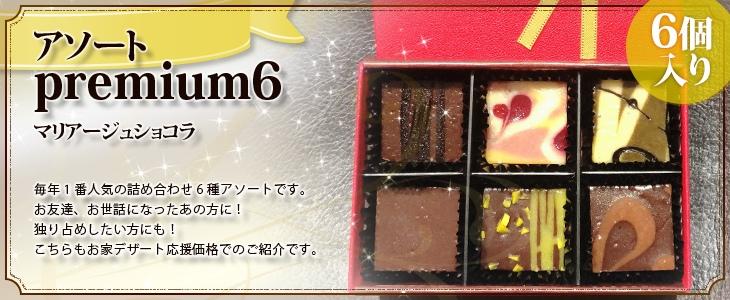 マリアージュ ショコラ【アソートpremium6】期間限定 6個入り お家デザート応援価格!