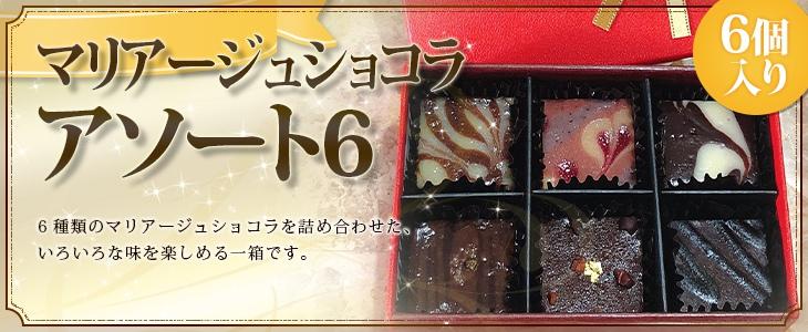 マリアージュショコラ アソート6