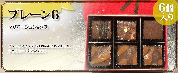 マリアージュ ショコラ【プレーン6】 お家デザート応援価格!