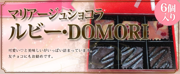 マリアージュショコラ ルビー・DOMORI