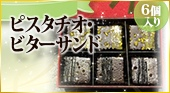 マリアージュショコラ【ピスタチオ・ビターサンド】期間限定 6個 お家デザート応援価格!